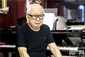 作曲家王立平:与改革开放联系最密切的一代人 要在新时代创造自己的幸福和