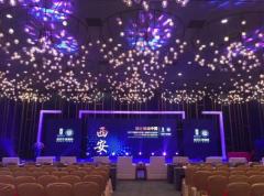 2017中国设计年度人物公益巡讲-西安站圆满落幕