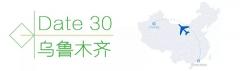 碧源达:新疆暖通展首日现场签约六个电磁采暖经销代理!