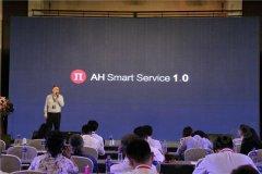 投身智能制造 联想推出AH Smart Service 1.0