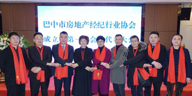 巴中市房地产经纪行业协会成立大会隆重召开