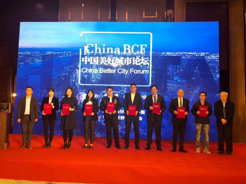 """重庆文商集团:""""中欧创新中心""""荣获美好城市建设示范项目"""