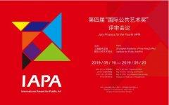"""第四届""""国际公共艺术奖""""评审会议在上海隆重举办"""