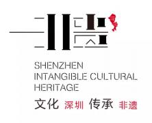 第二届深圳非遗周即将盛启 闭幕式将于深圳红木家具博物馆举办!