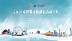 2019京津冀文旅融合高峰论坛在中国电影博物馆举办