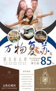锦江都城酒店首次直播带货,以文化软实力强化品牌竞争力
