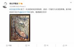 阅文新合同推出后 徐公子胜治首轮签约回归起点中文网