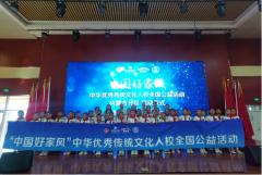 """""""中国好家风""""中华优秀传统文化入校全国公益项目内蒙古分区正式启动"""