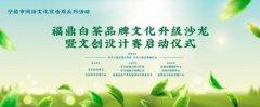 大咖齐聚共话福鼎白茶品牌文化升级之路