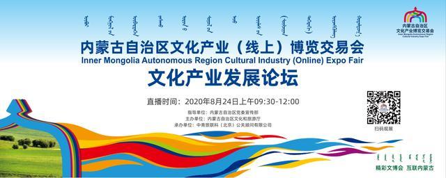 """""""低密度+高质量""""成内蒙古文旅产业未来发展新常态"""