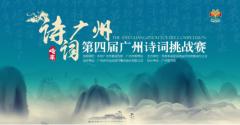 """第四届广州诗词挑战赛进入倒计时!""""状元""""终将花落谁家?"""