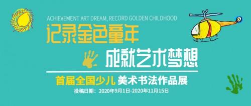 记录金色童年 成就艺术梦想 首届全国少儿美术书法作品展征稿启事