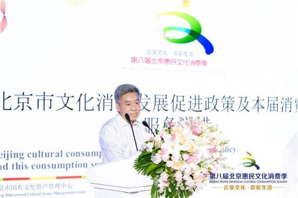 十大板块347项活动,第八届北京惠民文化消费季启动