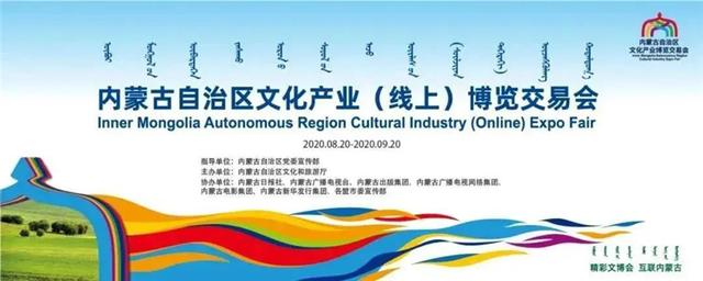 内蒙古自治区文化产业(线上)博览交易会圆满闭幕
