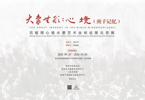 大象无形――范毓周心境水墨艺术全球巡展北京展隆重开幕