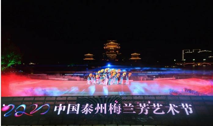 """缤纷""""艺""""彩 梅兰芳艺术节开幕式在泰州举行"""