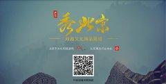 """""""秀北京""""戏剧文化之旅精品路线发布 带您打卡戏剧文化地标"""