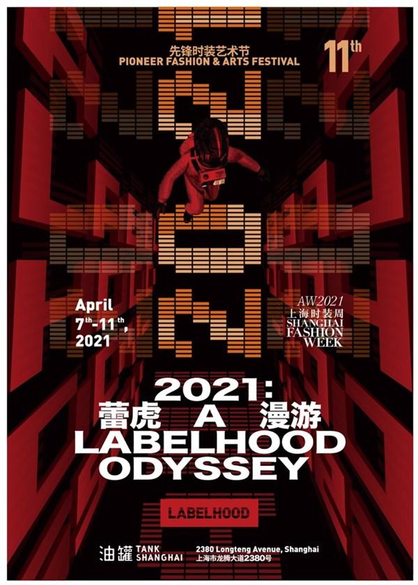 第十一季LABELHOOD蕾虎先锋时装艺术节将于2021秋冬上海时装周开启