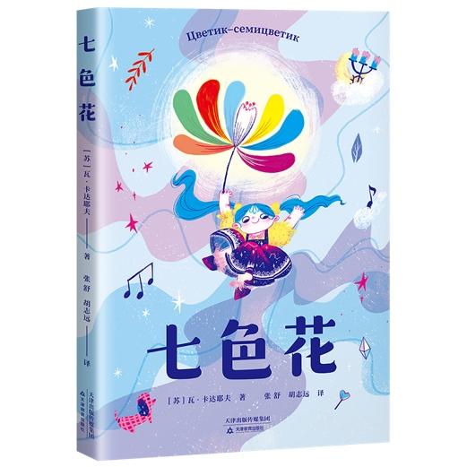 果麦文化获独家授权 正版《七色花》隆重上市