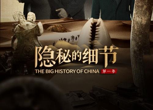 大型历史场景课开播 从《隐秘的细节》看可爱的中国